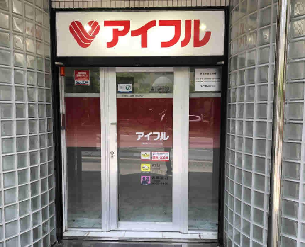 アイフル沖縄県小禄店